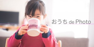 おうちPHOTO