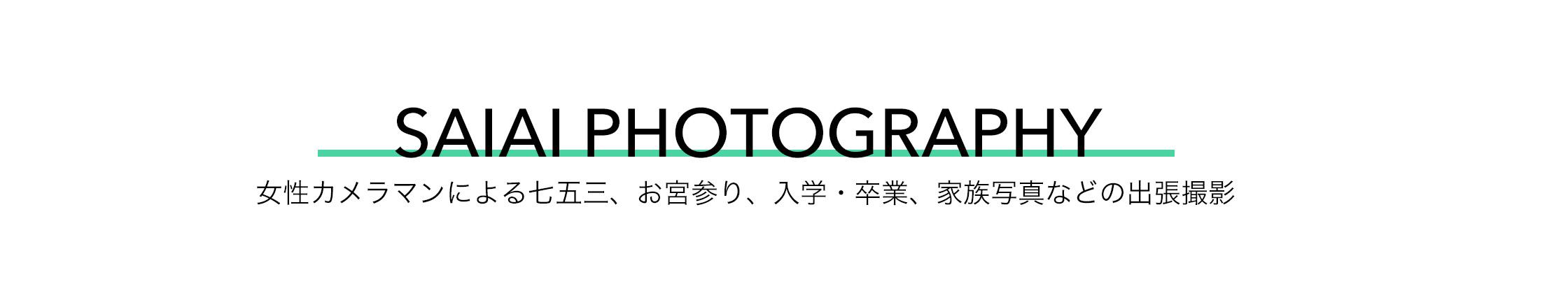 SAIAI PHOTOGRAPHY | 七五三、お宮参り、新生児フォトの出張撮影